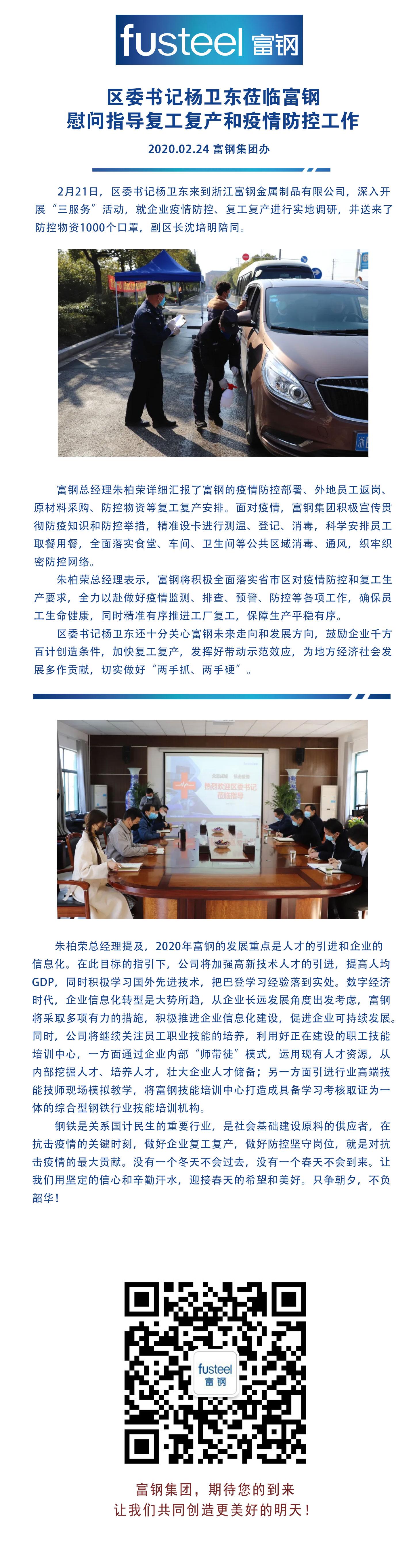 区委书记杨卫东莅临富钢慰问指导复工复产和疫情防控工作!