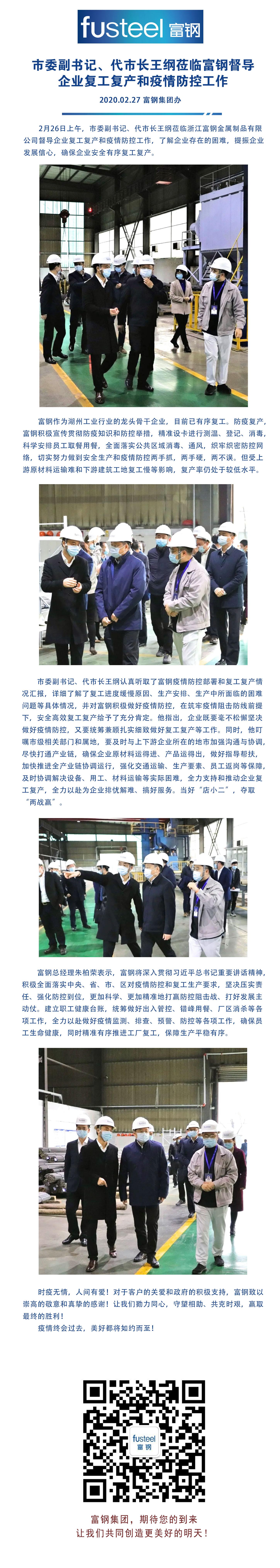 市委副书记、代市长王纲莅临富钢督导企业复工复产和疫情防控工作