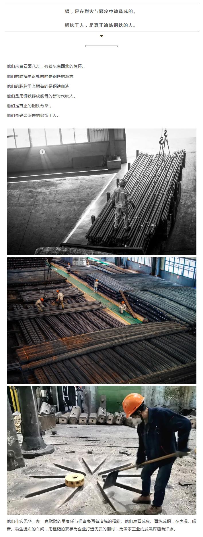 五一-_-今天,让我们向钢铁工人致敬!_02
