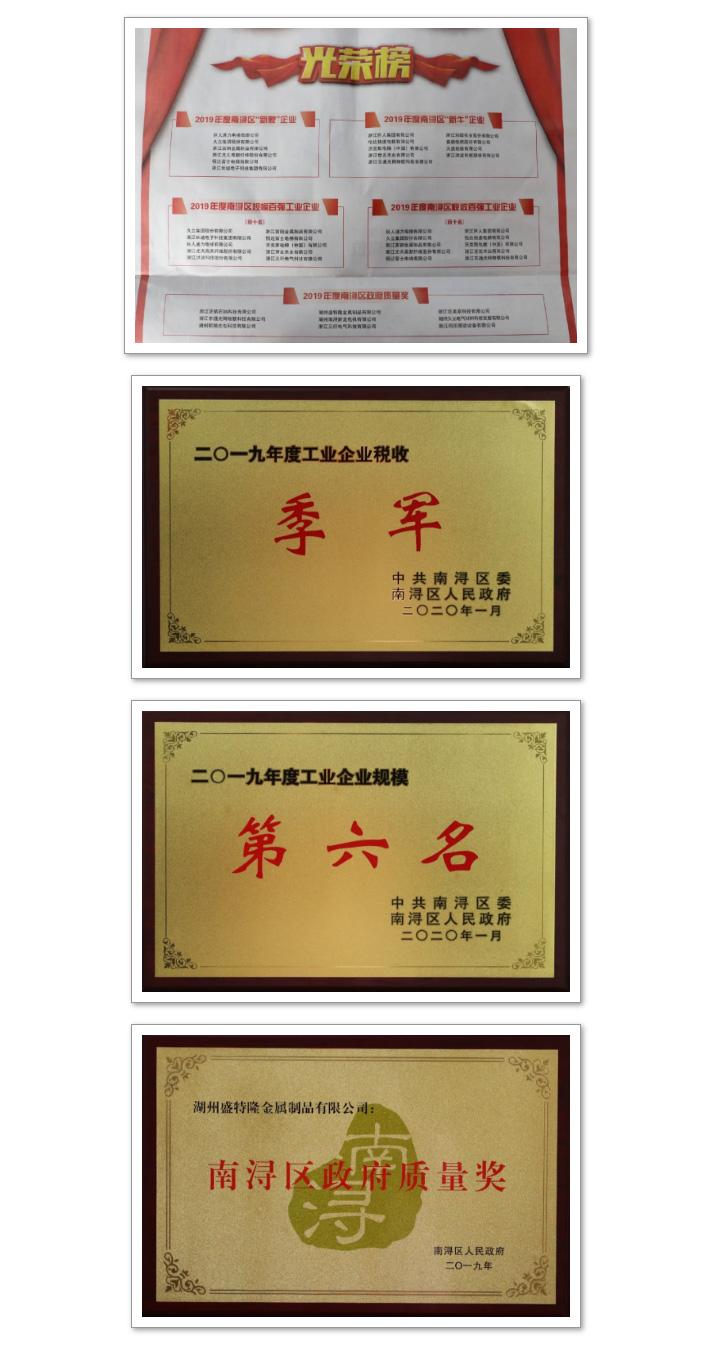 """春盛""""新象""""至:富钢荣膺多项重磅奖项_02"""
