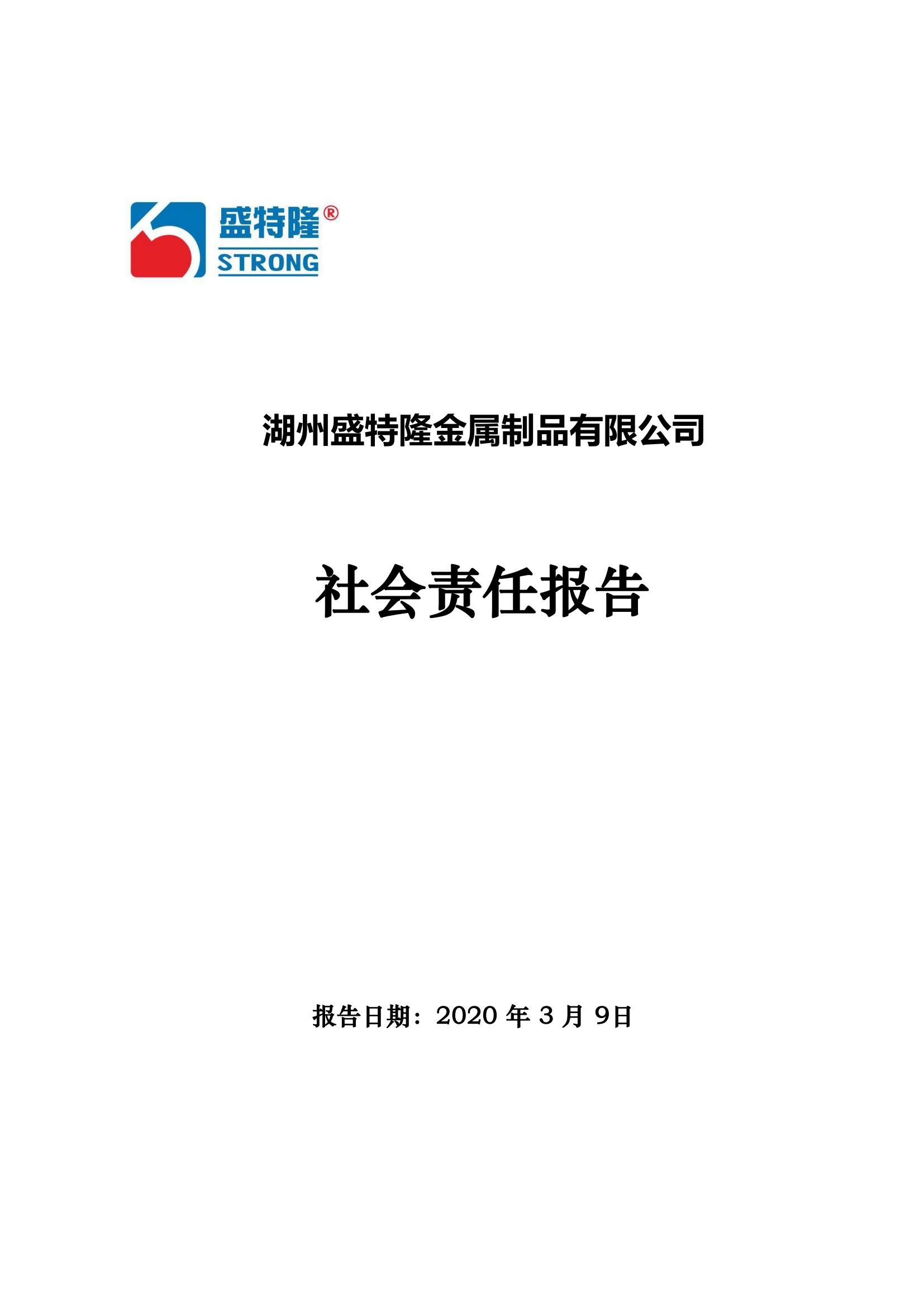 2020年盛特隆社会责任报告_00